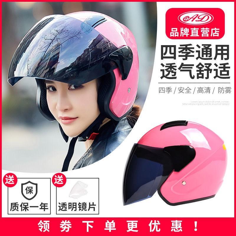 蝦皮推薦-AD電動電瓶車頭盔男女士四季通用半盔夏季防曬輕便式可愛安全頭帽