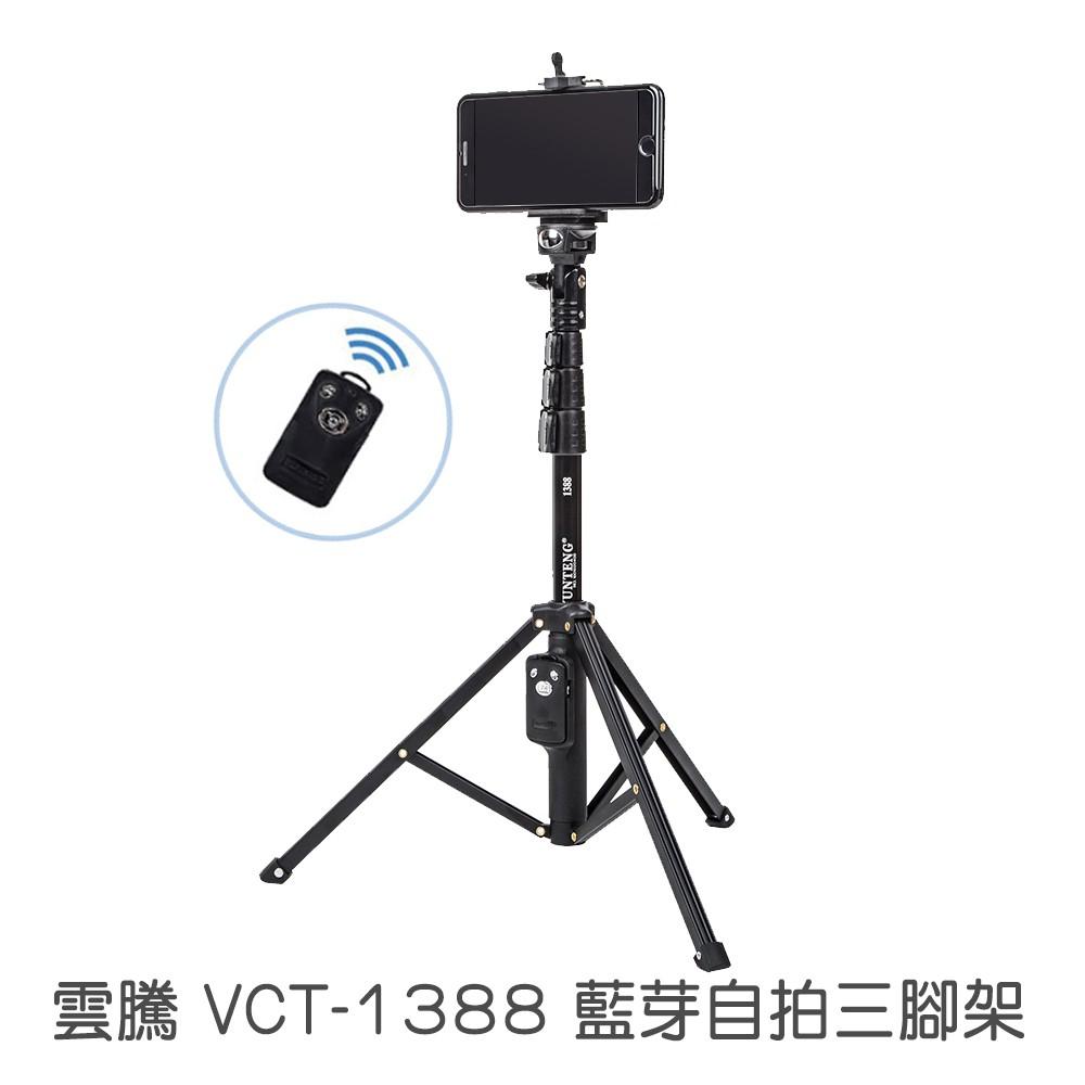 YUNTENG 雲騰【 VCT-1388 藍芽自拍三腳架 】手機 自拍棒 三腳架 相機架 拍立得腳架 菲林因斯特