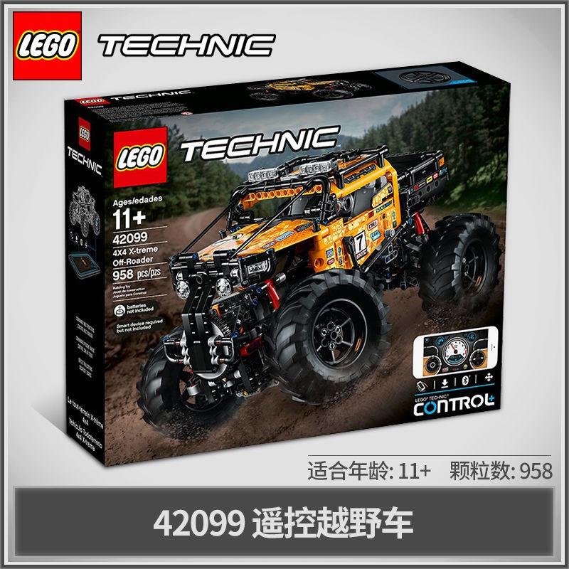 【關注減300】【正品行貨】樂高積木 機械組42099遙控越野車男孩子兒童拼裝玩具