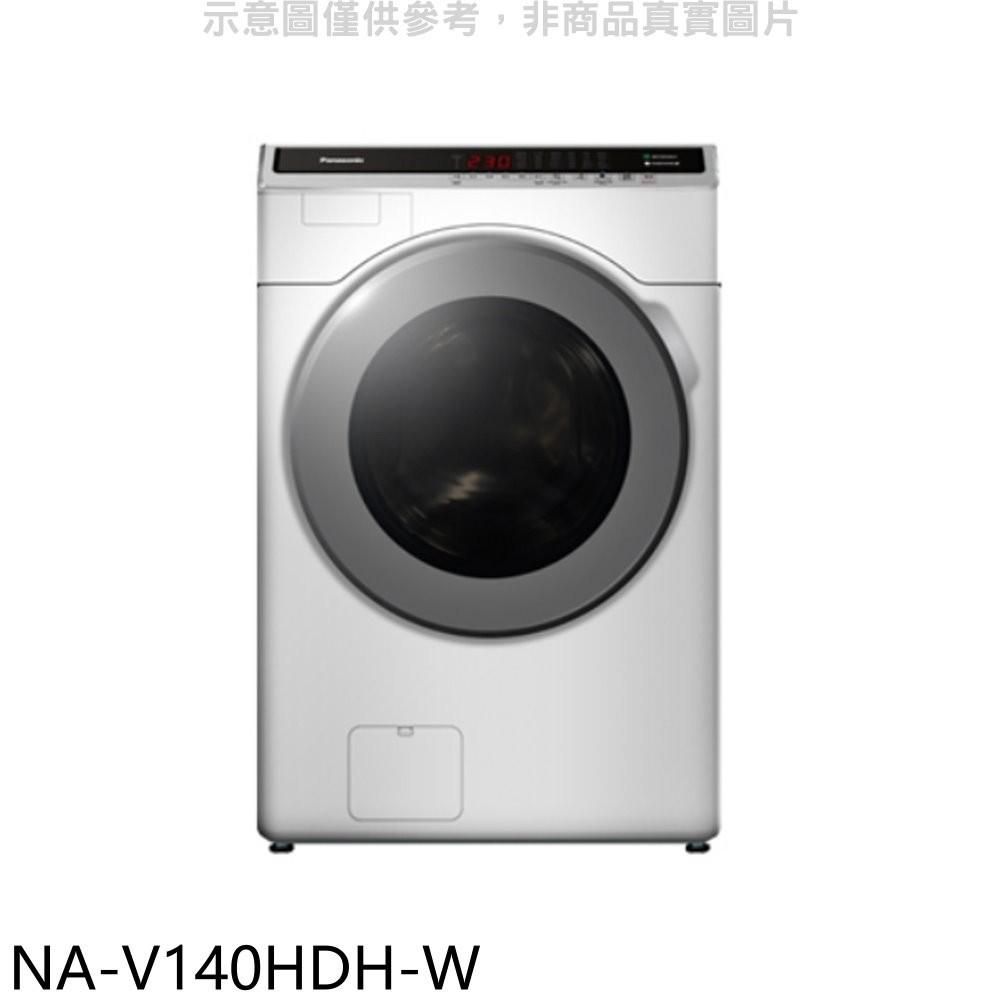 Panasonic國際牌【NA-V140HDH-W】14KG滾筒洗脫烘洗衣機 分12期0利率