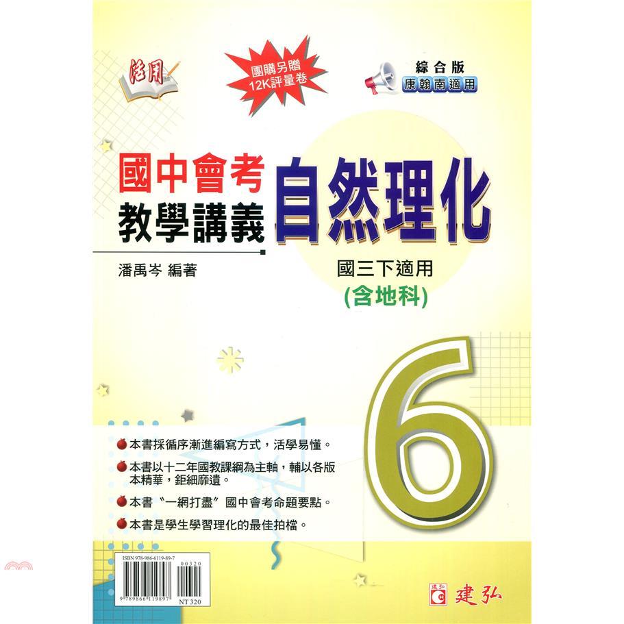 《建弘出版社》活用國中自然教學講義理化6[9折]