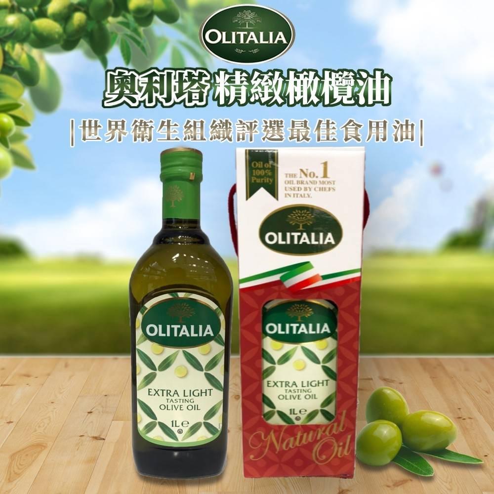 板橋歐巴→奧利塔精緻橄欖油 1000ml Olitalia 義大利原裝原罐進口 另有葡萄籽油/玄米油/葵花油