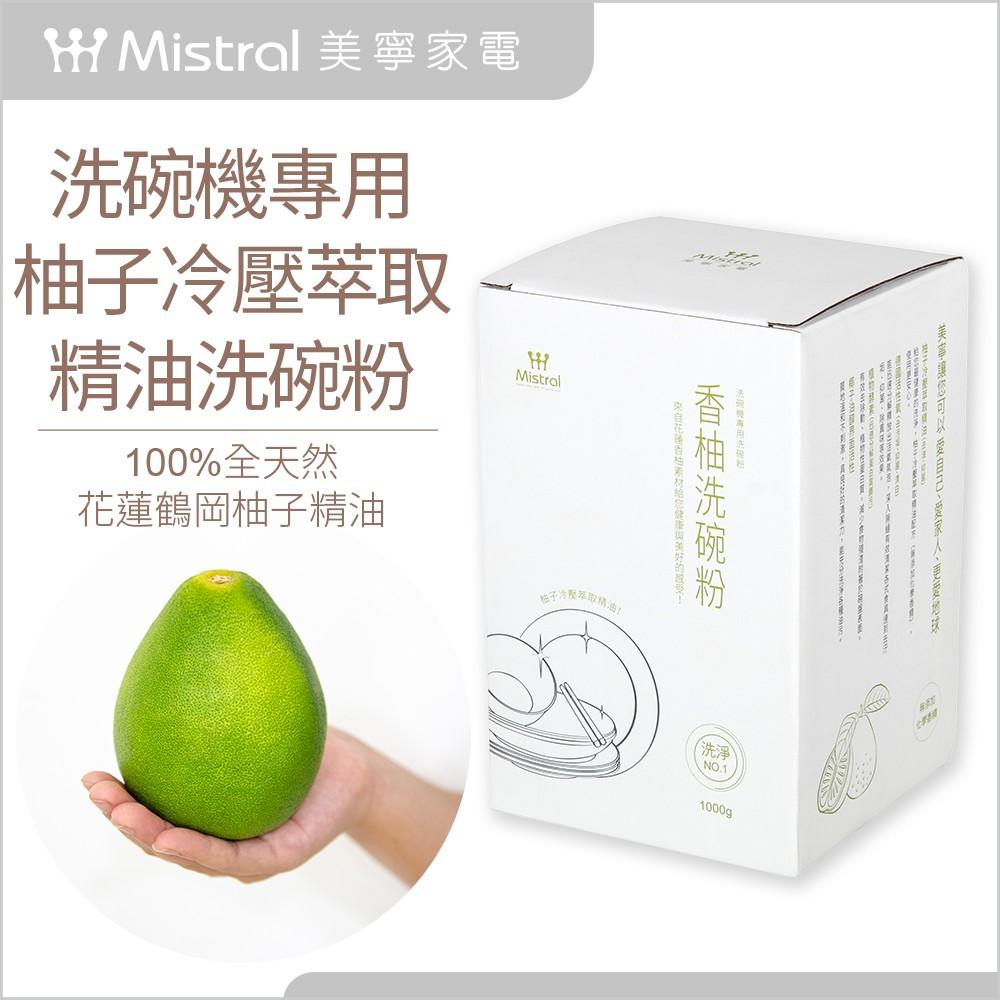 【Mistral 美寧】洗碗機專用洗碗粉 香柚配方-1kg*2盒