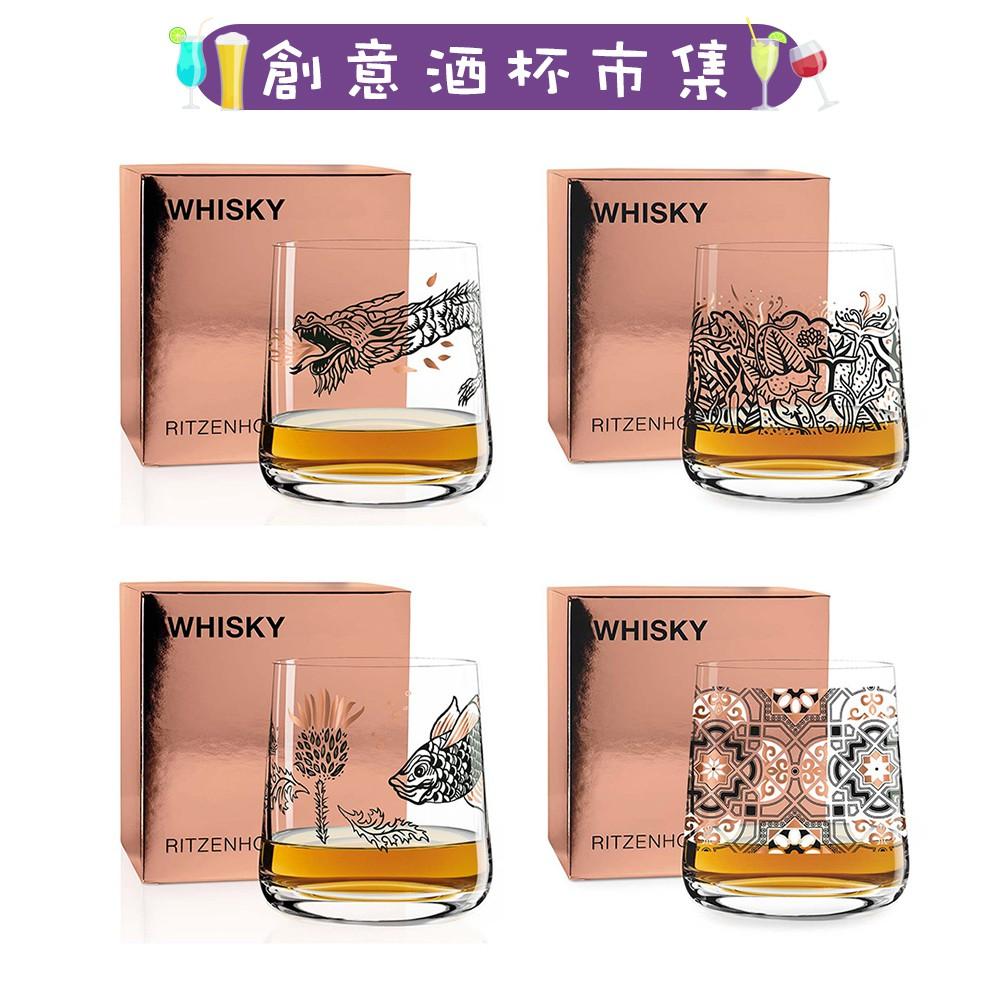 [酒杯市集]【德國RITZENHOFF】WHISKY威士忌酒杯-共7款《拾光玻璃》 玻璃杯 酒杯 烈酒杯 圖騰杯