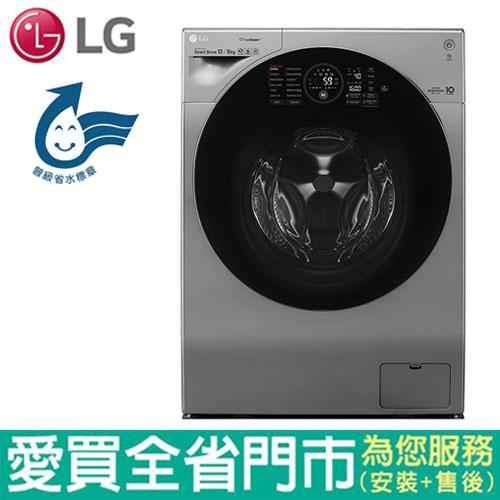 LG12KG蒸氣洗脫烘滾筒洗衣機WD-S12GV含配送+安裝【愛買】