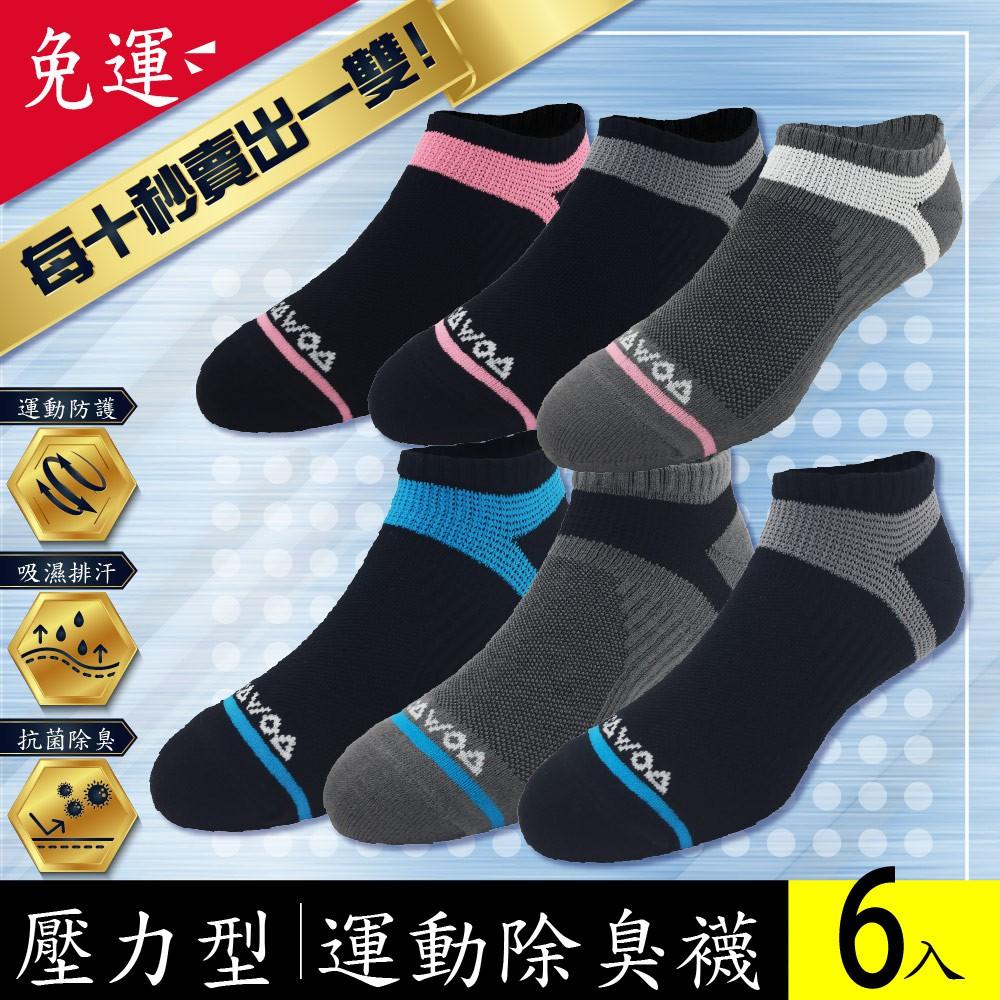【WOAWOA】【3雙799元】【6雙1499元】壓力襪 襪子運動襪 除臭襪 足弓襪 機能襪 短襪 襪子 台灣製