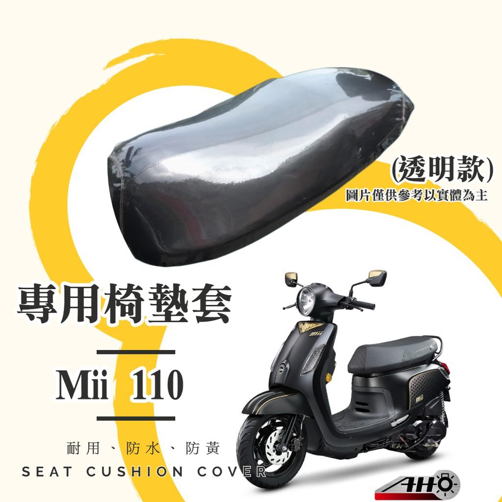 【MorLove❤️】SYM 三陽 Mii 專用✨加厚型 透明坐墊套 椅墊套 (厚度0.22,保護原廠坐墊,防水防塵)