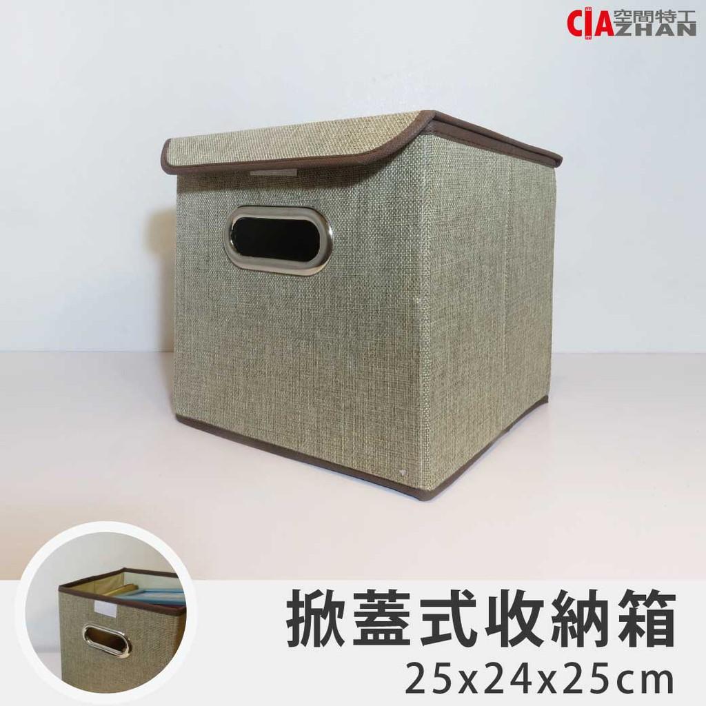 缺貨 【空間特工】收納箱-卡其色掀蓋式25x24x25公分 收納袋 洗衣袋 儲物箱 整理箱 STG25