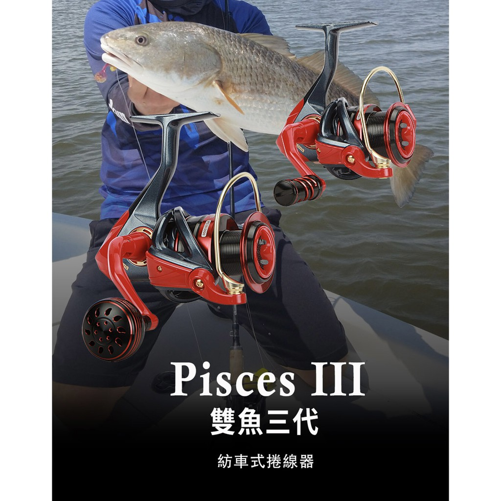 《OKUMA》雙魚PISCES III 捲線器 1000~5000型