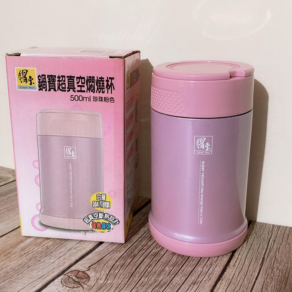 鍋寶超真空悶燒杯 500ml 珍珠粉色 粉紅色 鍋寶 悶燒罐 304不鏽鋼 保熱保冰 攜帶方便 保溫瓶 保溫罐 全新