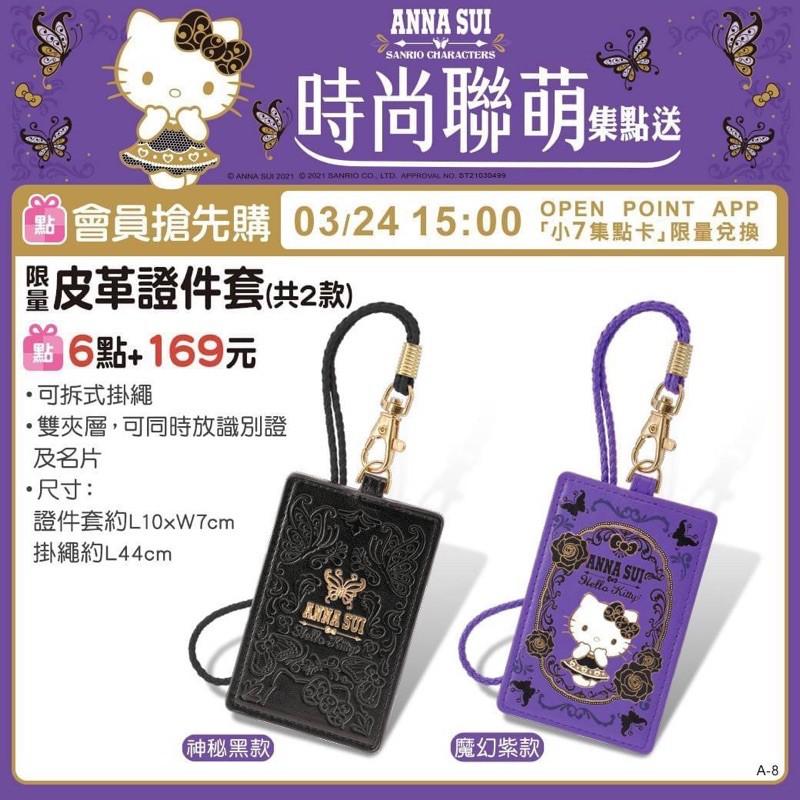 7-11 Hello kitty Anna sui 時尚證件套(黑色)
