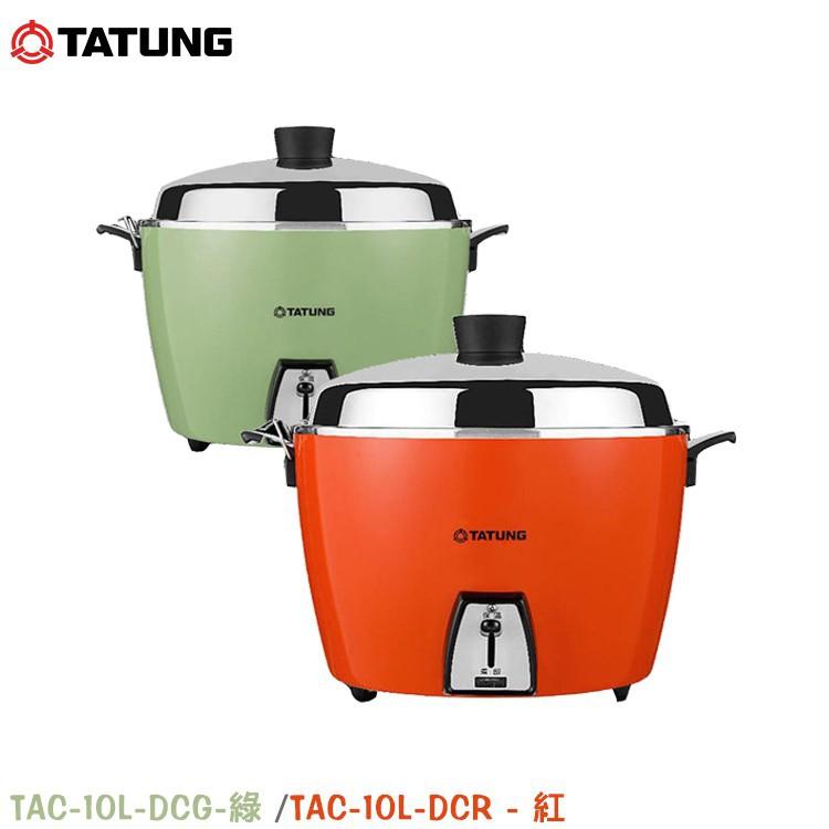 TATUNG 大同 10人份 內鍋不鏽鋼 電鍋 TAC-10L-DCG TAC-10L-DCR 廠商直送 現貨