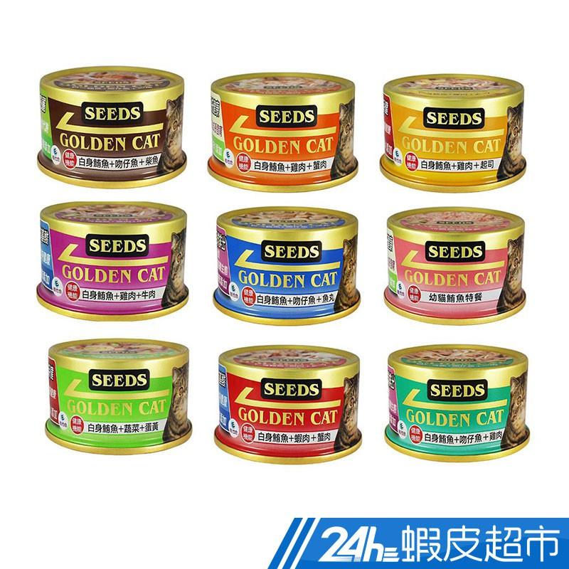 Seeds惜時 GOLDEN CAT 健康機能特級金貓罐 九種口味 貓罐頭 80g/罐 蝦皮24h 現貨