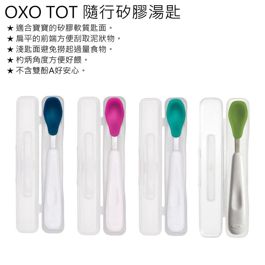[滿千折百,公司貨] 美國 OXO tot 隨行矽膠湯匙 兒童 學習餐具