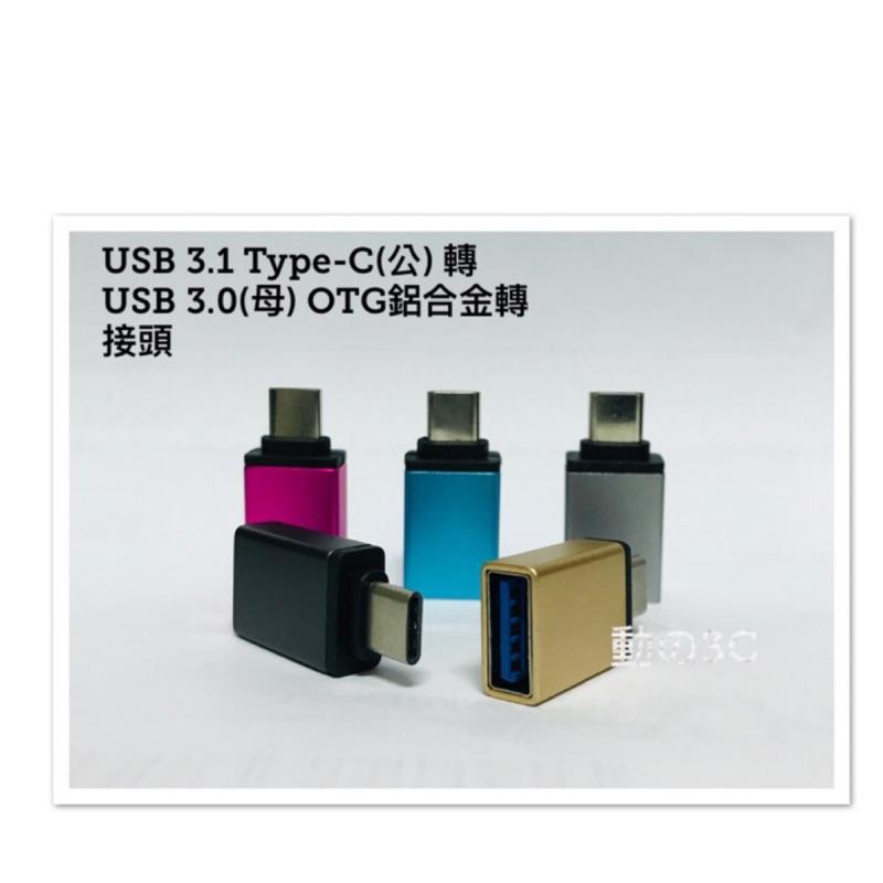 {動の3C} 擴充容量,輕巧便捷USB 3.1 Type-C(公) 轉USB 3.0(母) OTG鋁合金轉接頭