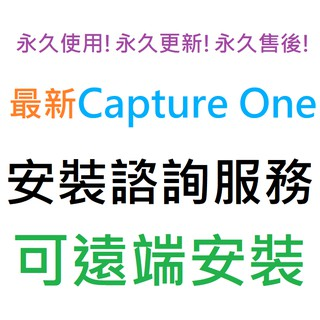 Capture One 21 Pro 英文、繁體中文 永久使用 可遠端安裝 臺南市