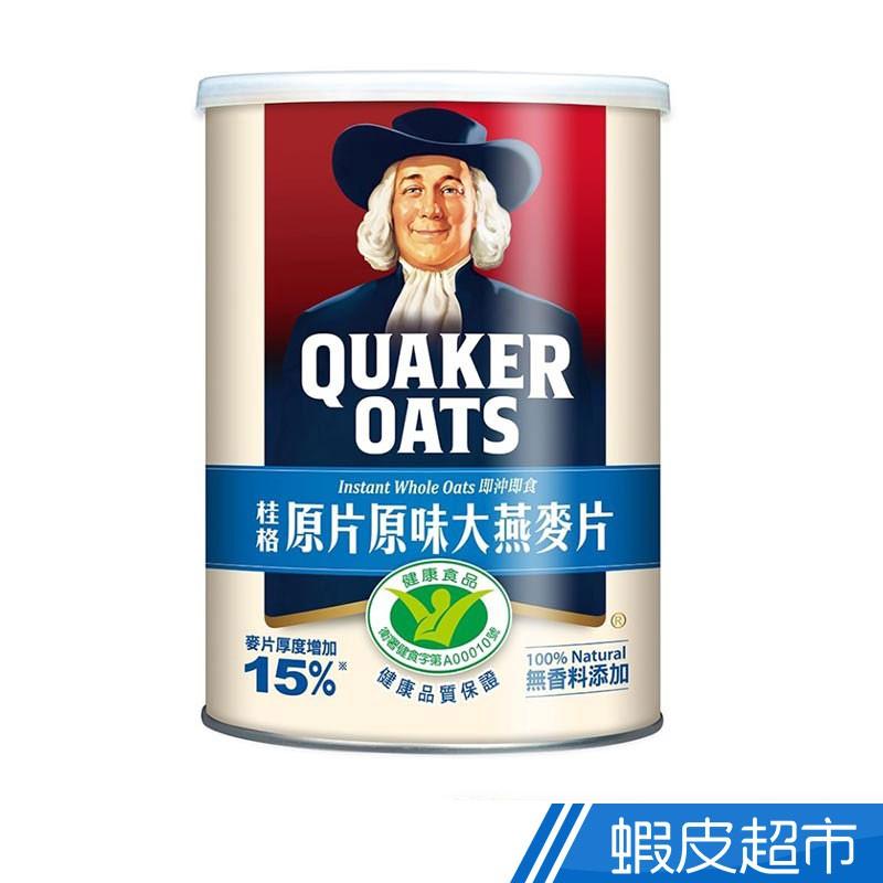 桂格 原片原味大燕麥片 800g/罐 國家健康食品雙認證 燕麥 麥片 沖泡 早餐必備 皮直送