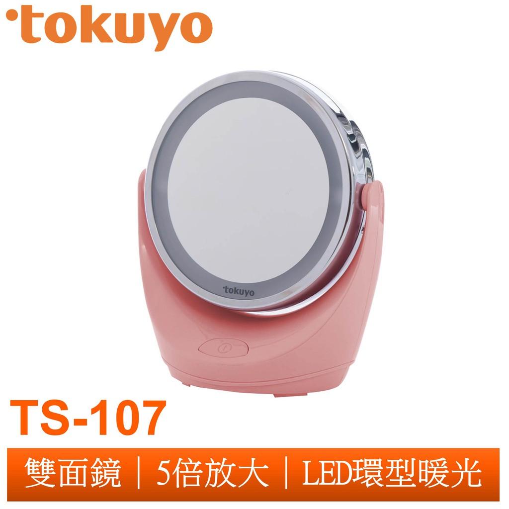 tokuyo 玩美魔鏡TP-107