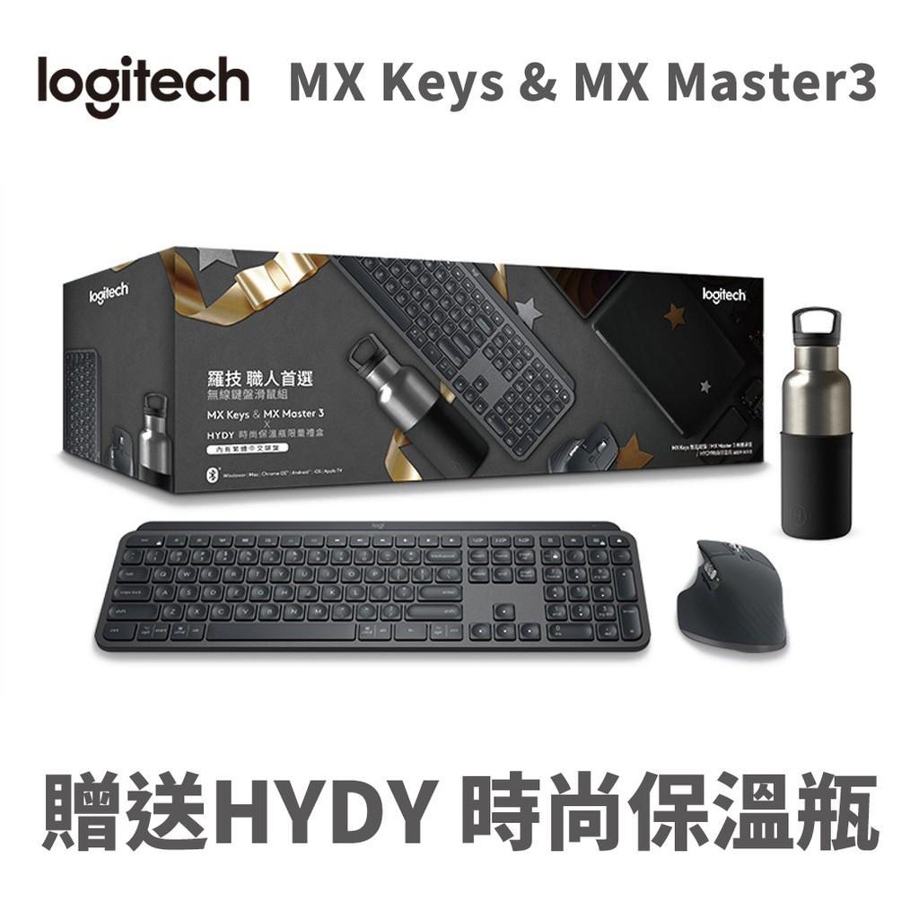 羅技 MX Keys+MX Master3 Combo禮盒組