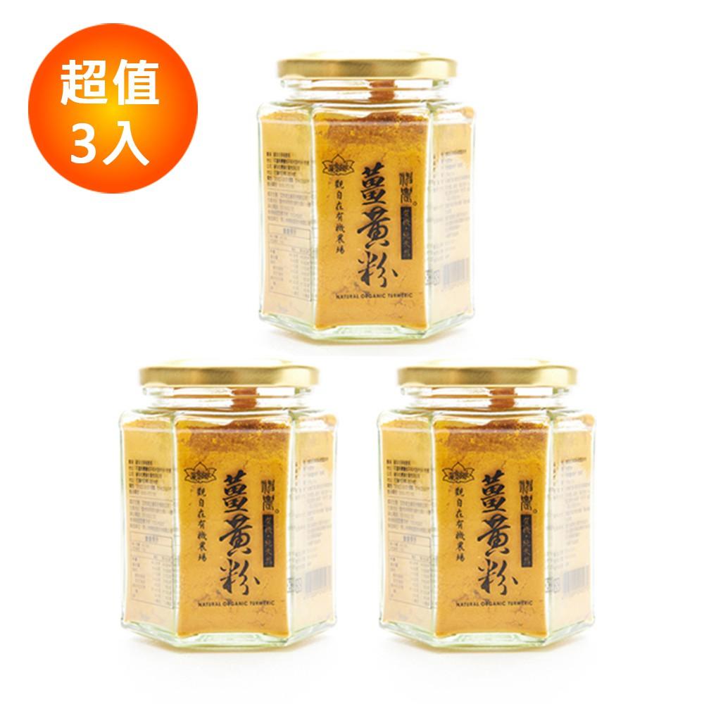 觀自在有機神農薑黃粉100g(3瓶)