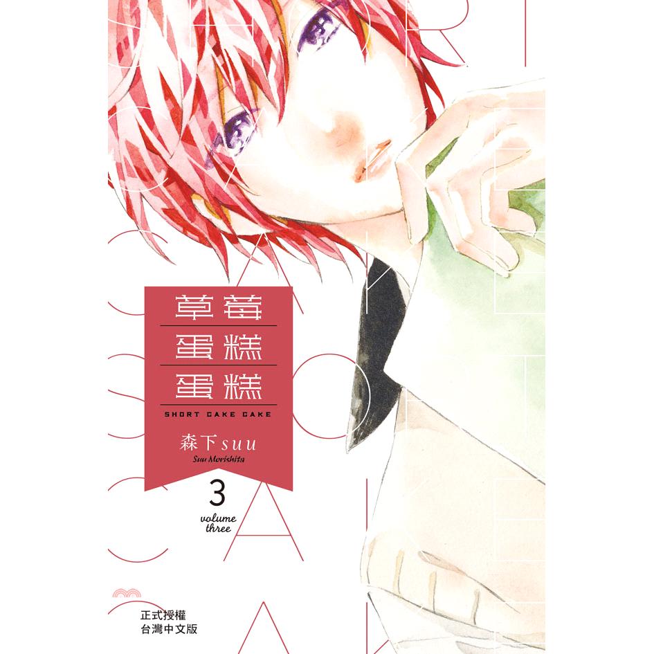 《長鴻出版社》草莓蛋糕蛋糕03[93折]