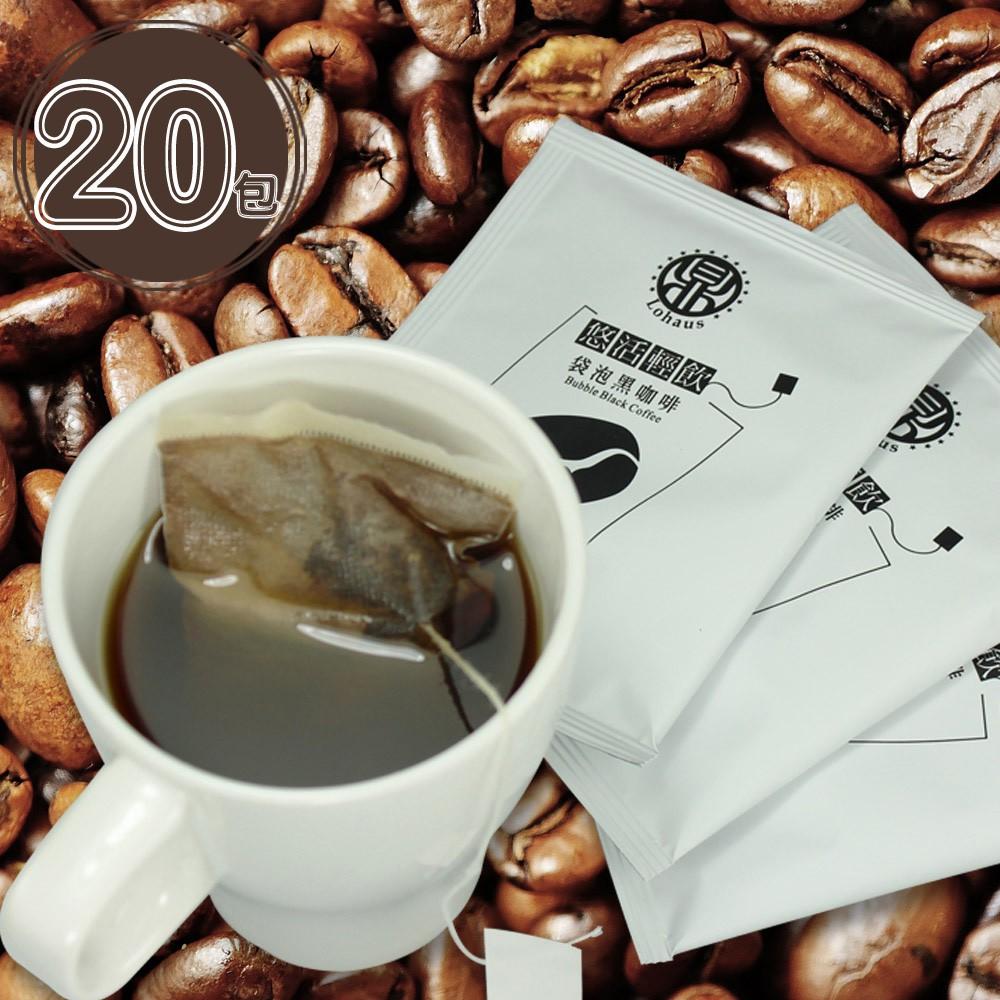 【悠活輕飲】袋泡式黑咖啡(20包品嘗組)