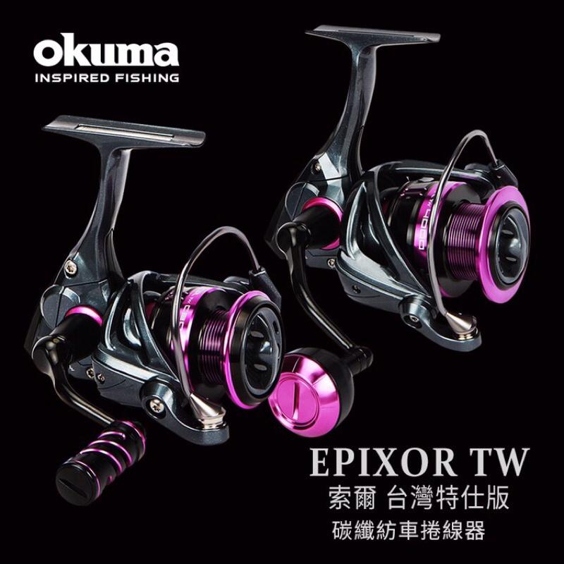 《屏東海豐》【贈線杯】OKUMA - EPIXOR TW 索爾台灣特仕版