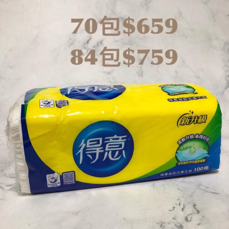 (100抽70包)得意連續抽取式花紋衛生紙
