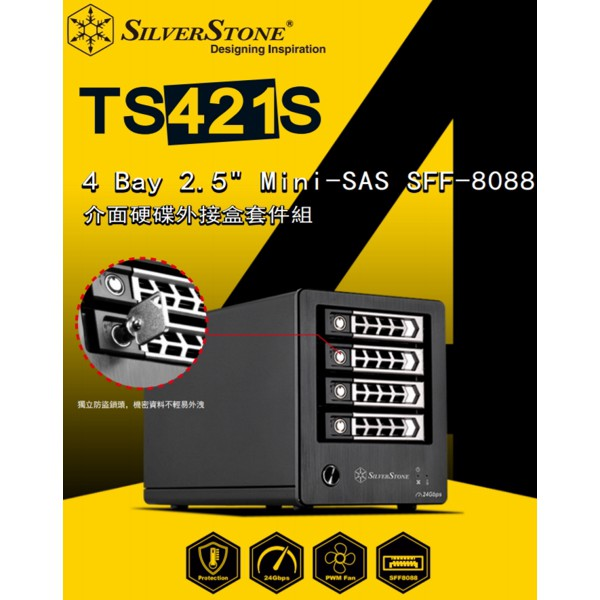 銀欣 SilverStone TS421S Mini-SAS 外接盒 支援四顆2.5吋硬碟並支援熱插拔功能