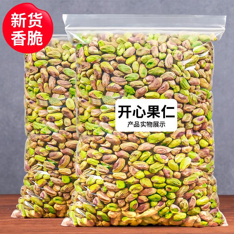 【新鮮貨】原味開心果仁散裝500g去殼堅果每日干果袋裝孕婦零食