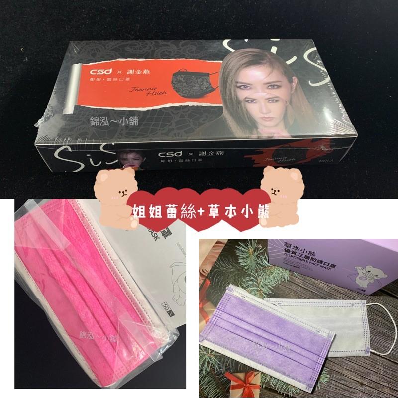 {5盒一組}一盒CSD中衛謝金燕姐姐 聯名款蕾絲口罩10入+草本小熊 優質三層防護口罩