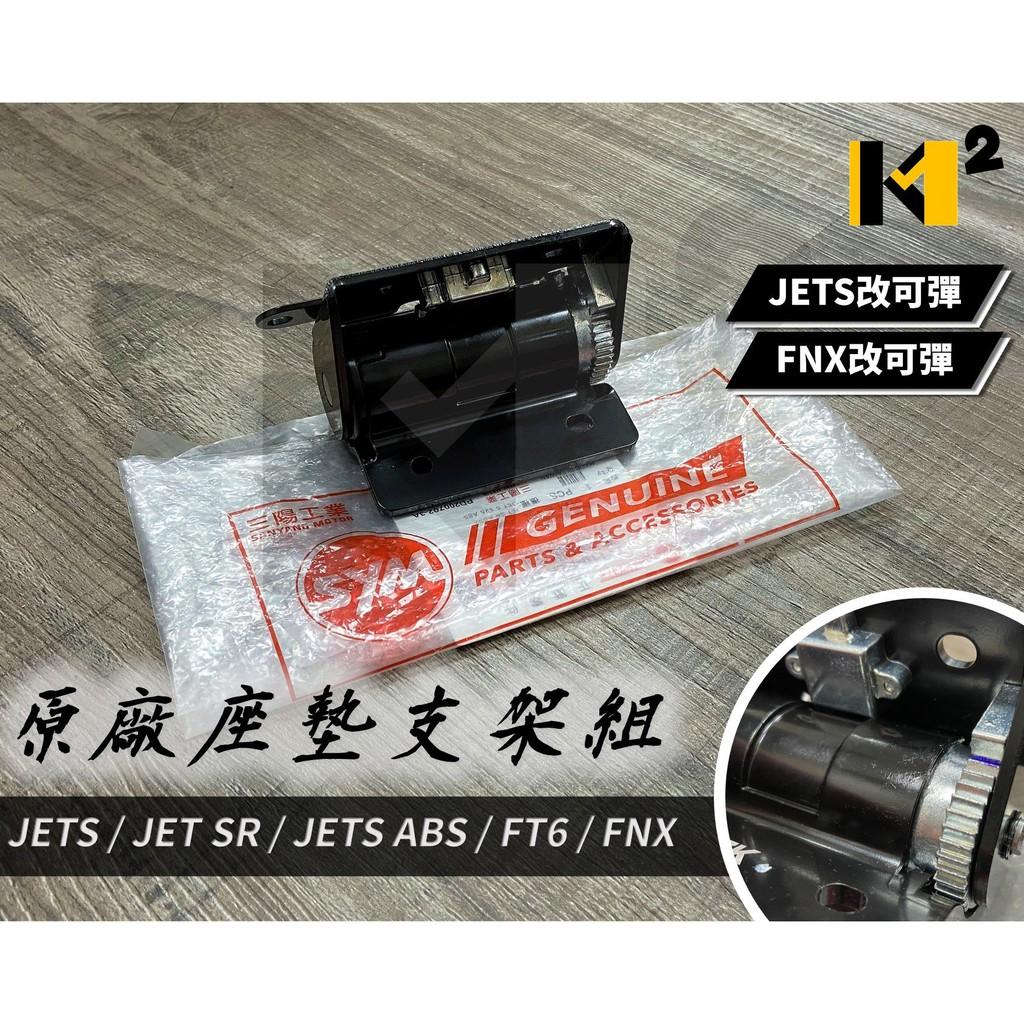材料王*三陽 JETS.JET SR.JET SL.FIGHTER 六代.FNX 改可彈 原廠 坐墊彈起器.座墊支架組*