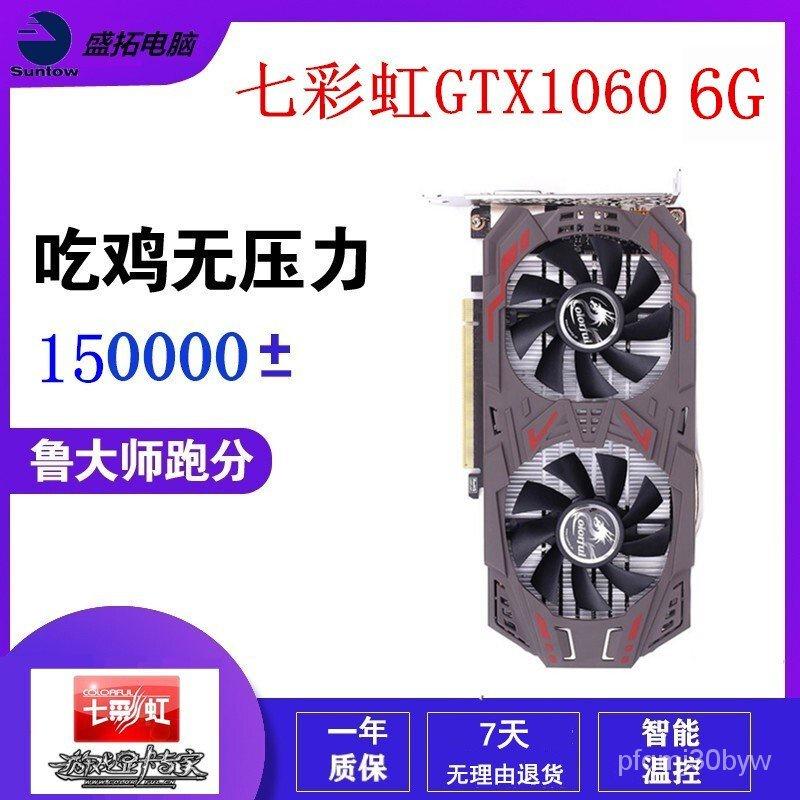 【二手9成新】微星GTX1060/1070Ti/2060 3G/5G/6G/8G高清特效遊戲顯卡bhdf8i7 JJnn