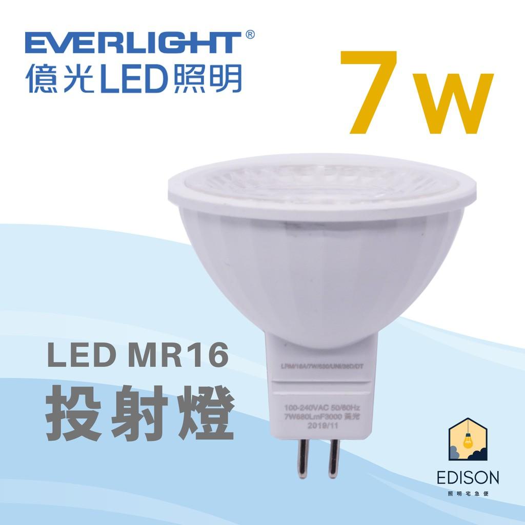 億光 MR16 LED 投射燈 7W