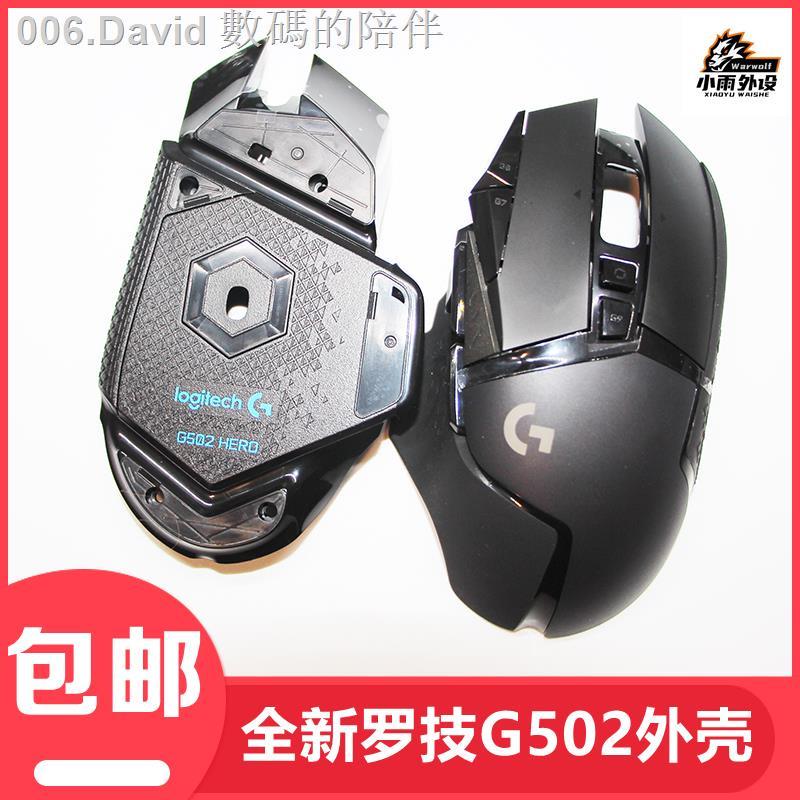 (現貨)✹☎☫包郵羅技G502滑鼠上殼外殼 配重配重倉蓋 底蓋 滾輪滑鼠線防滑貼