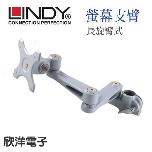LINDY林帝 長旋臂式 螢幕支臂 (40696)