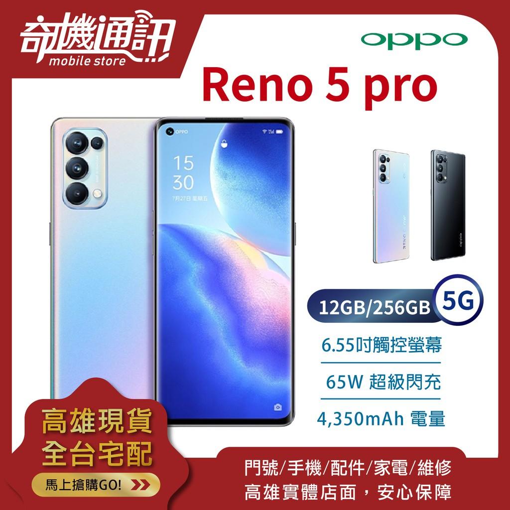 奇機通訊【12GB/256GB】OPPO Reno5 Pro 5G 全新台灣公司貨 6.55吋 4350mAh 65W