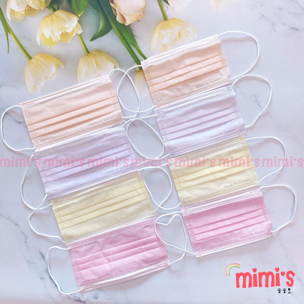 Mimi's。文賀 雙鋼印 醫療 醫用口罩 大人 兒童 親子 粉色系 輕色系 親膚 素色 MD 50入 盒裝 台灣製
