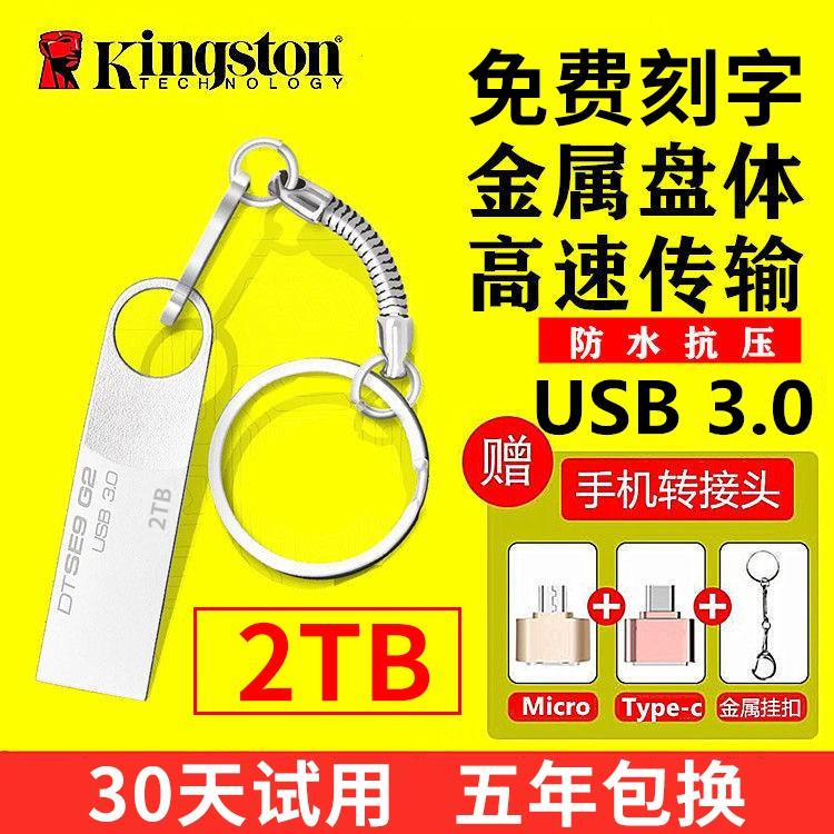 台灣現貨 原廠正品 行動硬碟金士頓正品高速USB3.0 U盤2T手機電腦兩用大容量2TB防水優盤1T 2T 隨身碟