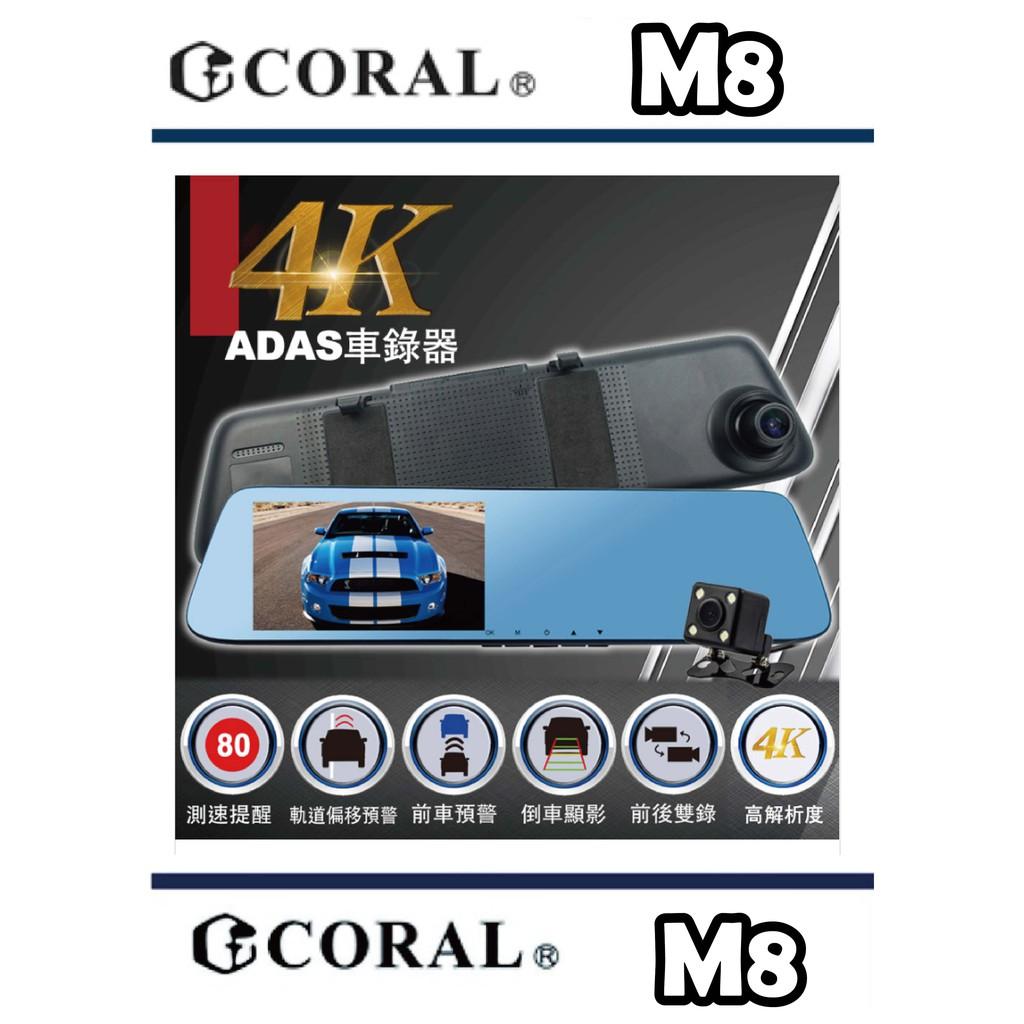 CORAL M8 後視鏡+行車記錄器+測速器/前後雙鏡頭/倒車自動顯影/4K畫質/GPS/ADAS車道/5吋螢幕