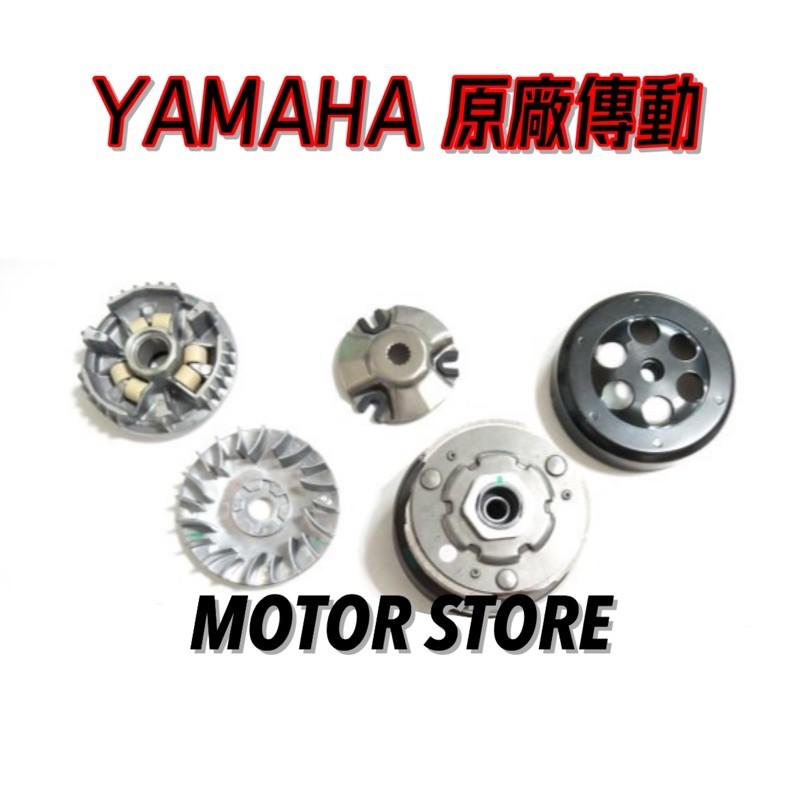 【MOTOR STORE】YAMAHA 勁戰 五代戰 四代戰 BWSR 原廠傳動組