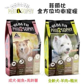 【Pet House 愛寵生活館】《免運》菲爾比 全方位均衡寵糧 成犬/ 全齡犬飼料 1.5kg/ 2.5kg/ 7.5kg
