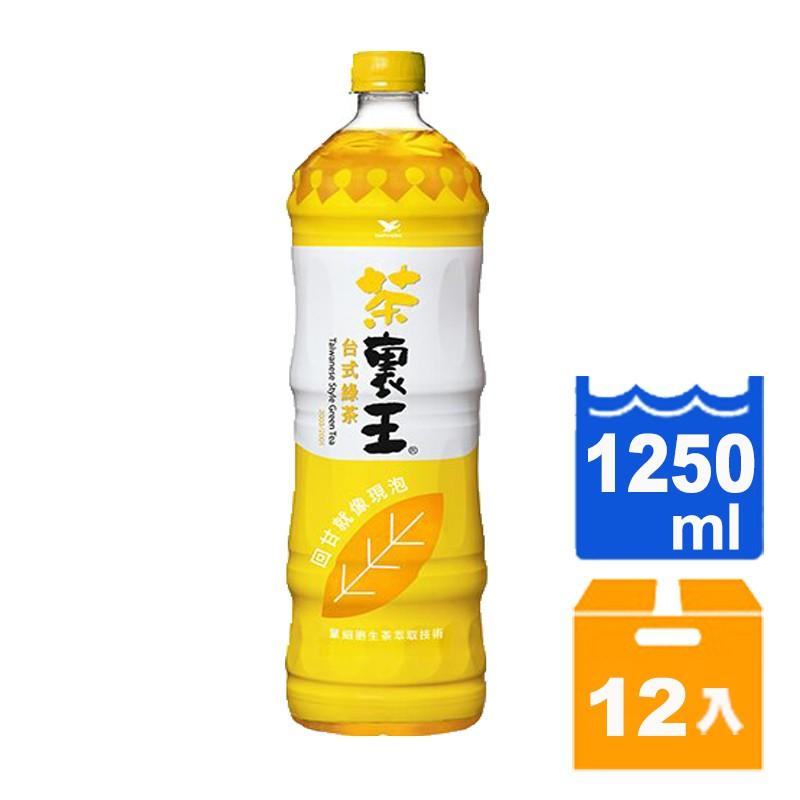 統一 茶裏王 台式綠茶 1250ml (12入)/箱 【康鄰超市】
