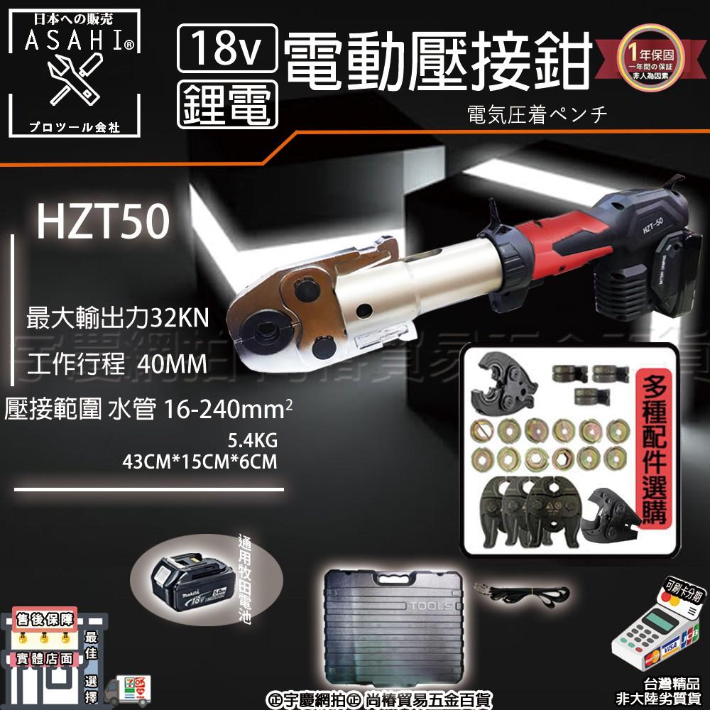 ㊣宇慶S鋪㊣刷卡分期|芯片款 HZT-50|日本ASAHI 21V壓接機 電動不鏽鋼水管壓接 壓接鉗 通用里奇RP318