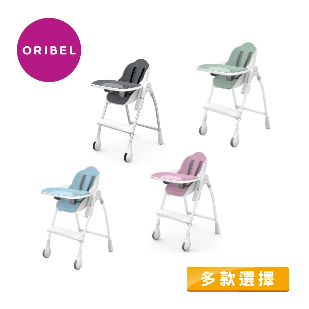 新加坡 Oribel-Cocoon 成長型高腳餐椅【時尚全色系】