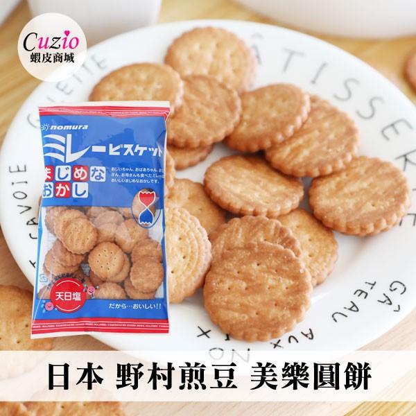 日本 野村煎豆 美樂圓餅 130g 餅乾 小圓餅 圓餅