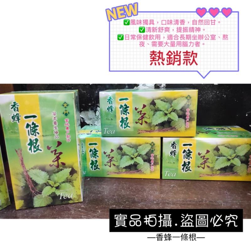 現貨🔥金門名產-香蜂一條根茶盒/茶包🔥30入