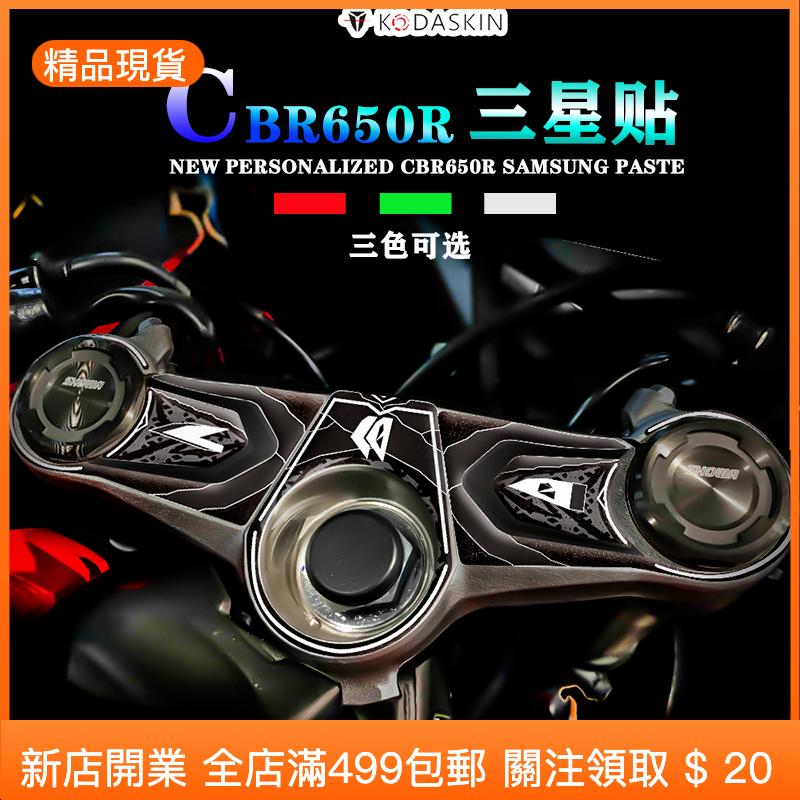 新店特價 適用本田 CBR650R CB650R 上聯板三星貼 三星架貼紙 油箱車貼花