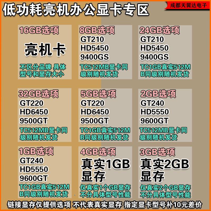 GT210 220 240 HD5450 6450 9500GS 9600GT拆機電腦辦公亮機顯卡