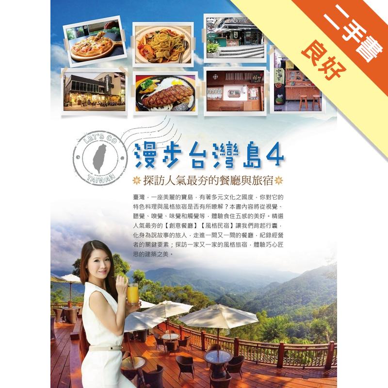 漫步台灣島(4):探訪人氣最夯的餐廳與旅宿[二手書_良好]7655